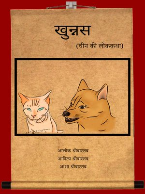 cover image of खुन्नस