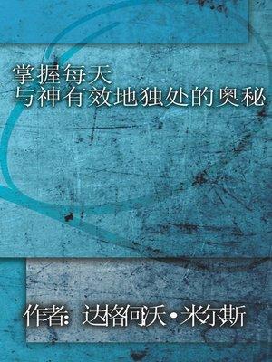 cover image of 掌握每天与神有效地独处的奥秘