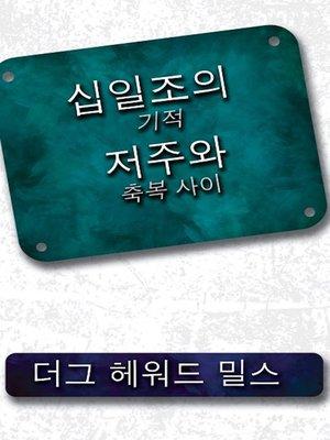 cover image of 십일조의기적저주와축복사 이