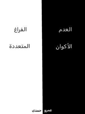cover image of العدم الفراغ الأكوان المتعددة