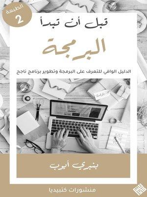 cover image of قبل أن تبدأ البرمجة