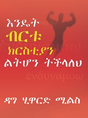 cover image of እንዴት ብርቱ ክርስቲያን ልትሆን ትችላለህ