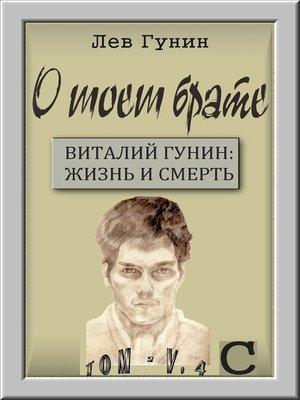 cover image of O моём брате. Виталий Гунин
