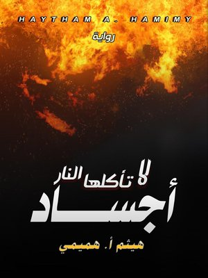 cover image of أجساد لا تمسها النار (Bodies not touched by Hellfire)