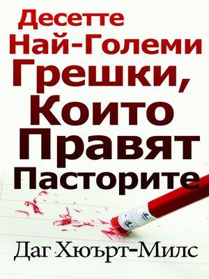 cover image of Десетте Най-Големи Грешки, Които Правят Пасторите