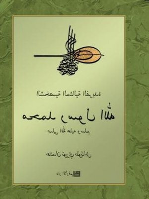cover image of محمد رسول اللّٰه Muhammad Mustafa