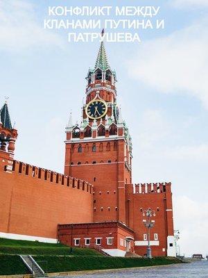 cover image of Конфликт между кланами Путина и Патрушева