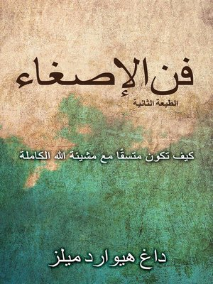 cover image of فن الإصغاء