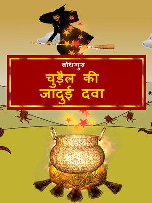 cover image of The Magic Potion of the Witch (Hindi)