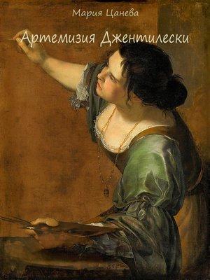 cover image of Артемизия Джентилески