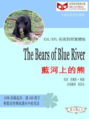 cover image of The Bears of Blue River 藍河上的熊 (ESL/EFL 英漢對照繁體版)
