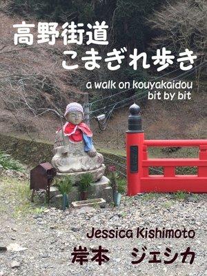 cover image of 高野街道こまぎれ歩き