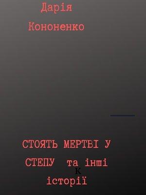 cover image of Стоять мертві у степу та інші історіі
