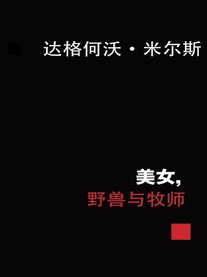 cover image of 美女、野兽与牧师