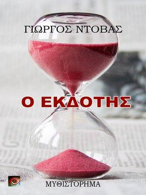 cover image of Ο Εκδότης