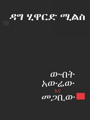 cover image of ውበት አውሬው እና መጋቢው