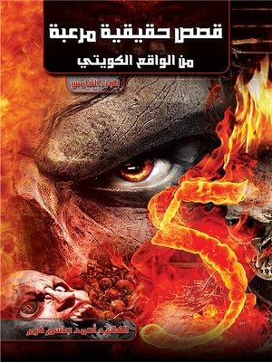 cover image of قصص حقيقية مرعبة من الواقع الكويتي الجزء الخامس