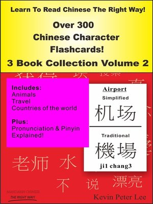 cover image of Learn to Read Chinese the Right Way! Over 300 Chinese Character Flashcards! 3 Book Collection Volume 2