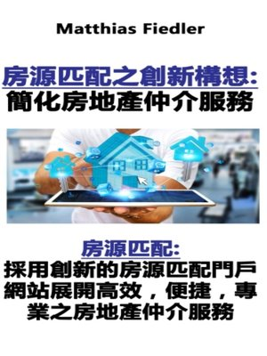 cover image of 房源匹配之創新構想:簡化房地產仲介服務