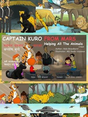 cover image of मंगल ग्रहबाट आएकी कप्तान कुरोको सबै जनवारहरुलाई सहयोग गर्नु पर्छ ।