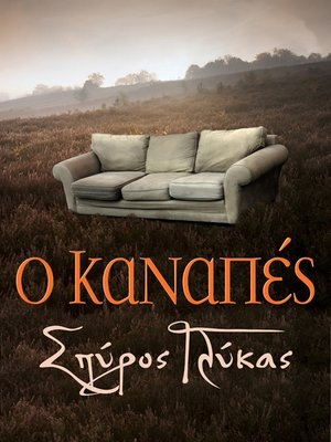 cover image of O Kanapes (Ο Καναπές)