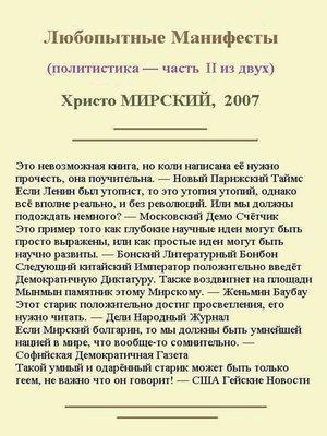 cover image of Любопытные Манифесты (политистика) — часть вторая