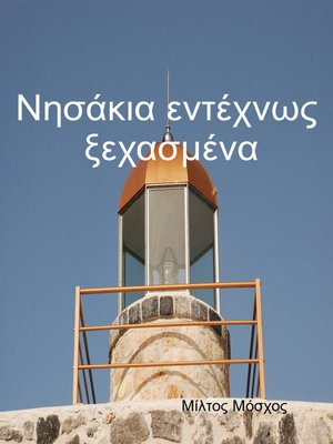 cover image of Νησάκια εντέχνως ξεχασμένα