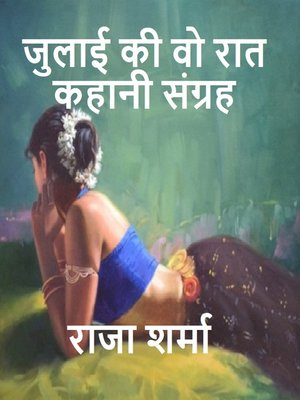 cover image of जुलाई की वो रात