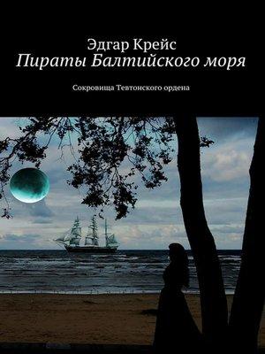 cover image of Пираты Балтийского моря