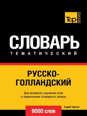 cover image of Vocabulaire Russe-Néerlandais pour l'autoformation--9000 mots