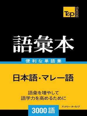 cover image of マレー語の語彙本3000語