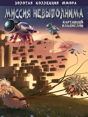 cover image of Миссия невыполнима