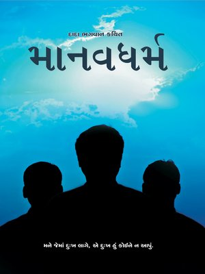cover image of માનવધર્મ
