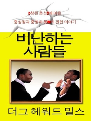 cover image of 비난하는 사람들