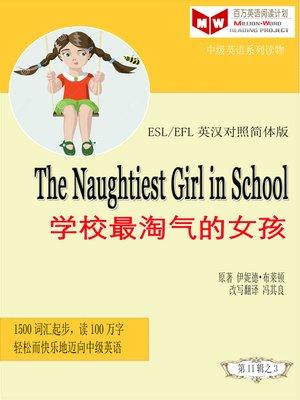 cover image of The Naughtiest Girl in the School 学校最淘气的女孩 (ESL/EFL 英汉对照简体版)