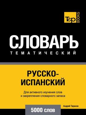 cover image of Vocabulaire Russe-Espagnol pour l'autoformation--5000 mots