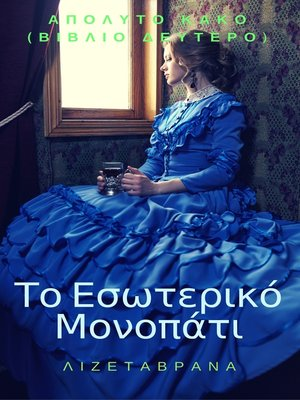 cover image of Απόλυτο Κακό (Βιβλίο Δεύτερο)