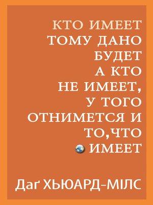 cover image of Кто имеет, тому дано будет, а кто не имеет, у того отнимется и то, что имеет