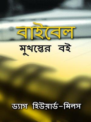 cover image of বাইবেল মুখস্তের বই