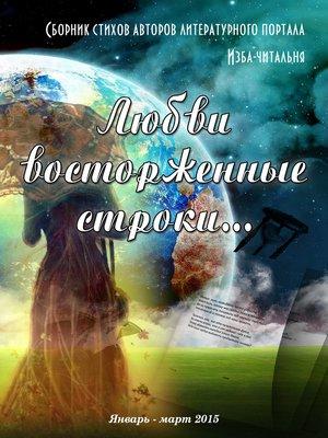 cover image of Любви восторженные строки...