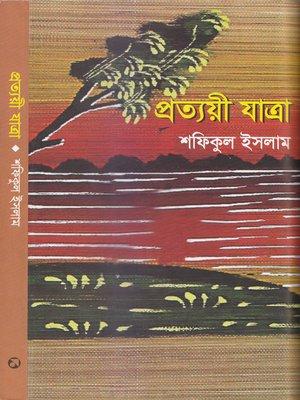 cover image of প্রত্যয়ী যাত্রা