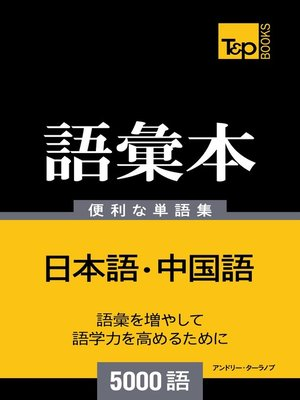 cover image of 中国語の語彙本5000語