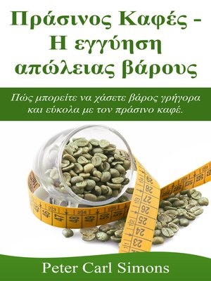 cover image of Πράσινος Καφές