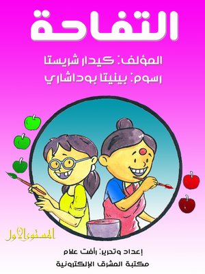 cover image of التفاحة