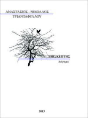 cover image of Επισκέπτης