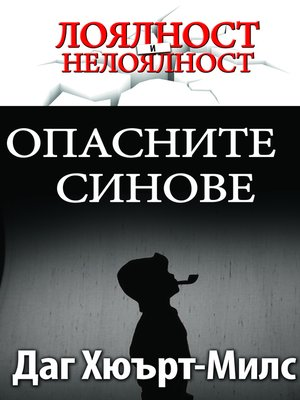 cover image of Опасните Синове