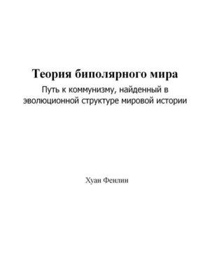 cover image of Теория биполярного мира