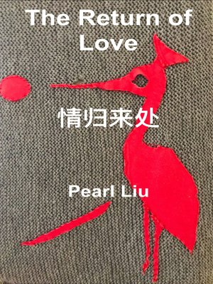 cover image of 情归来处 (The Return of Love)