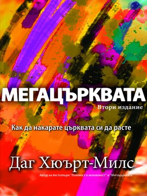 cover image of Мегацърквата