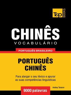 cover image of Vocabulário Português Brasileiro-Chinês